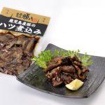 hatsunikomi(copy)2